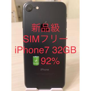 アップル(Apple)の新品級 SIMフリー iPhone7 32GB バッテリー92%(スマートフォン本体)