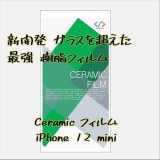 iphone12 mini Ceramic 保護 フィルム(保護フィルム)