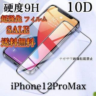 iPhone12ProMaxガラスフィルム10D 全面保護液晶保護フィルム(保護フィルム)