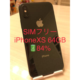 アップル(Apple)の美品 SIMフリー iPhoneXS 64GB バッテリー84%(スマートフォン本体)