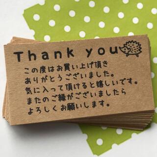 72枚★サンキューカード手書き風ハリネズミ(カード/レター/ラッピング)
