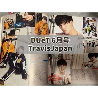 ジャニーズジュニア(ジャニーズJr.)のDUeT 2021.6月号 TravisJapan 切り抜き(アート/エンタメ/ホビー)
