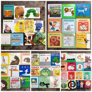 【美品】0歳、1歳、2歳 ロングセラー絵本54冊セット お持ちの本は値引きします(絵本/児童書)