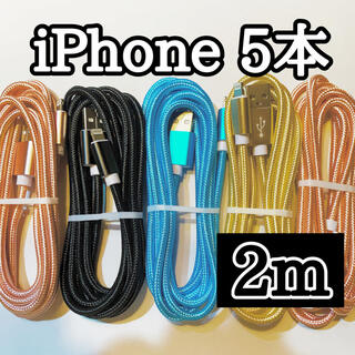 アップル(Apple)のライトニングケーブル  iPhoneケーブル 充電コード 純正品質 2m5本(バッテリー/充電器)