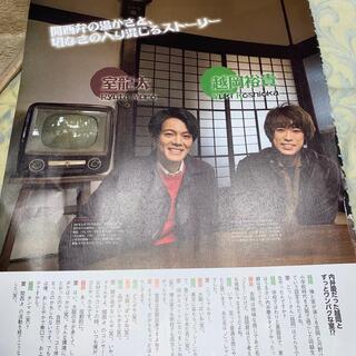ジャニーズ(Johnny's)の雑誌 切り抜き 室龍太 ふぉーゆー 越岡裕貴(アート/エンタメ/ホビー)