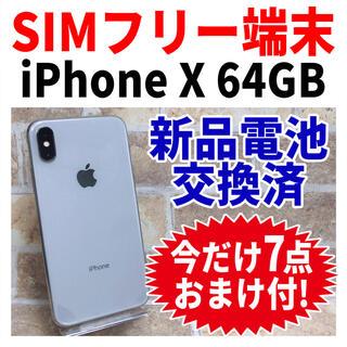 アップル(Apple)のSIMフリー iPhoneX 64GB 277 シルバー 新品電池 完全動作品(スマートフォン本体)