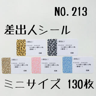【NO.213】ミニ差出人シール 130枚(宛名シール)
