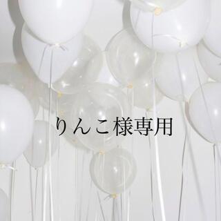 りんこ様専用(クレンジング/メイク落とし)