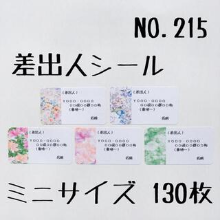 【NO.215】ミニ差出人シール 130枚(宛名シール)