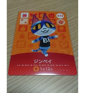 ニンテンドウ(任天堂)のamiiboあつ森(ジンペイ)(カード)