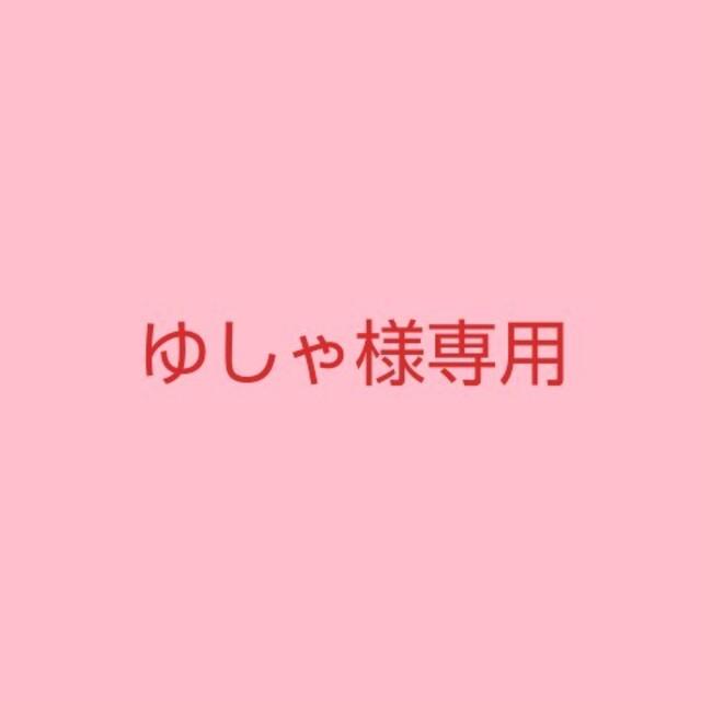 【ゆしゃ様専用】 コスメ/美容のボディケア(日焼け止め/サンオイル)の商品写真
