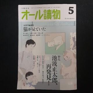 ブンゲイシュンジュウ(文藝春秋)のオール讀物 2021年 5月号 オール読物(アート/エンタメ/ホビー)