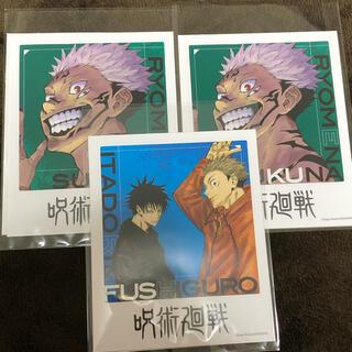 呪術廻戦 フォトカード&ステッカー 虎杖&伏黒 両面宿儺 セット(カード)