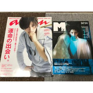 ヘイセイジャンプ(Hey! Say! JUMP)の山田涼介 雑誌2冊セット(アート/エンタメ/ホビー)