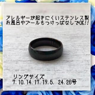アレルギー対応!ステンレス製6mm甲丸ブラックリング(リング(指輪))