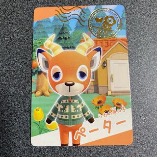 ニンテンドウ(任天堂)のあつ森グミ ペーター(カード)