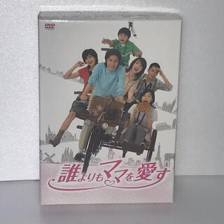 誰よりもママを愛す DVD(TVドラマ)