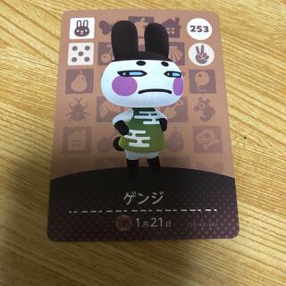 あつ森 amibo ゲンジ(カード)