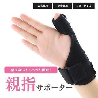 親指 サポーター 腱鞘炎 フリーサイズ(その他)