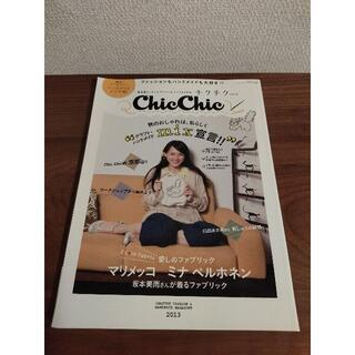ChicChic チクチク vol.2(アート/エンタメ/ホビー)