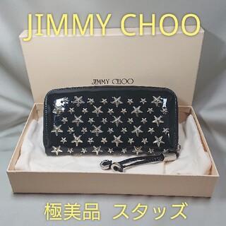 ジミーチュウ(JIMMY CHOO)の✨極美品✨ほぼ未使用❤️JIMMY CHOO スタッズ ラウンドファスナー❤️(財布)