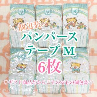ピーアンドジー(P&G)のパンパース テープ M 個包装 紙おむつ 6枚 オムツケーキ ギフト 新品未使用(ベビー紙おむつ)