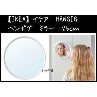 イケア(IKEA)の【IKEA】イケア HÄNGIG ヘンギグ ミラー(壁掛けミラー)