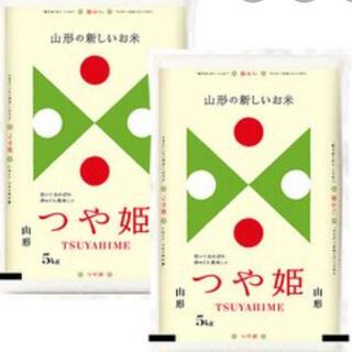 山形県産つや姫5kg×2 計10kg(米/穀物)