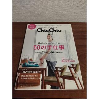 ChicChic チクチク vol.5(アート/エンタメ/ホビー)