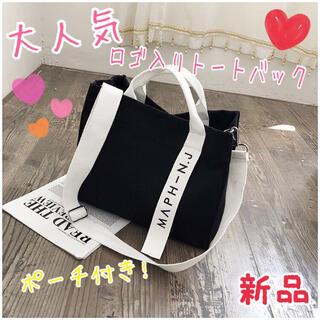 【新品】人気♪ミニポーチ付ロゴ入りトートバッグ ショルダーバッグ韓国ブラック 黒