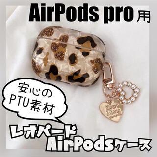 《新商品》AirPods  ケース カバー ヒョウ柄 豹柄 レオパード(モバイルケース/カバー)