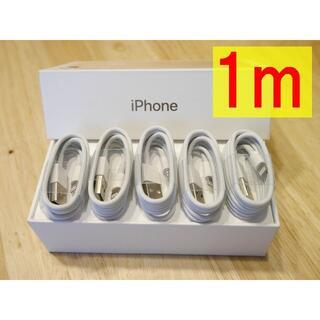 アイフォーン(iPhone)の【送料無料】iphone 充電ケーブル lightning 5本 o(バッテリー/充電器)