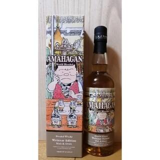 【送料無料】AMAHAGAN ワールドブレンデッド ウェビナーエディション(ウイスキー)