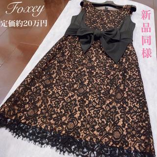 FOXEY - フォクシー FOXEY ワンピース 新品同様✨定価約20万円♪最高級レース 40