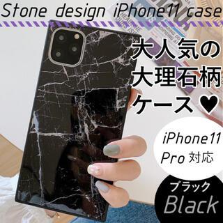 マーブルストーン iPhone11pro ケース カバー スマホ 大理石 黒(iPhoneケース)