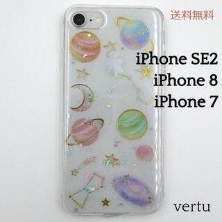 iPhoneSE2 iPhone8 / 7 ソフトケース 惑星(iPhoneケース)