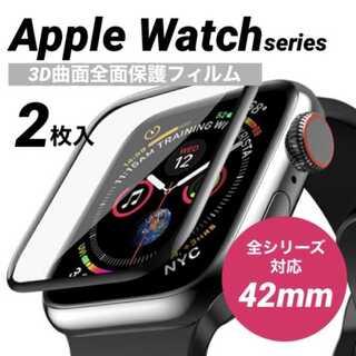 【2枚セット】Apple Watch アップルウォッチ 保護フィルム 42mm用(保護フィルム)