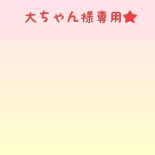 【大ちゃん様専用】人参葉800g(野菜)