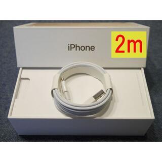 アイフォーン(iPhone)の【送料無料】iphone 充電ケーブル lightning 2m×1本 s(バッテリー/充電器)