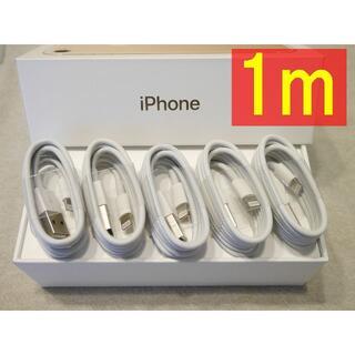 アイフォーン(iPhone)のiphone 充電ケーブル lightning 5本 a(バッテリー/充電器)
