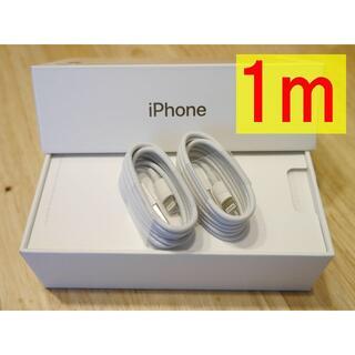 アイフォーン(iPhone)の【送料無料】iphone 充電ケーブル lightning 2本 t(バッテリー/充電器)