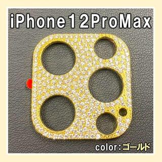 iPhone12max アイフォン カメラ保護フィルム ラインストーン 金 S(モバイルケース/カバー)