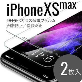 【2枚入】iPhoneXSmax 専用 画面保護フィルム(保護フィルム)