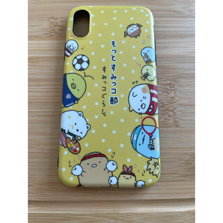 iPhoneX iPhoneXs ケース すみっコぐらし(iPhoneケース)