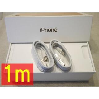 アイフォーン(iPhone)のiphone 充電ケーブル lightning 2本 b(バッテリー/充電器)
