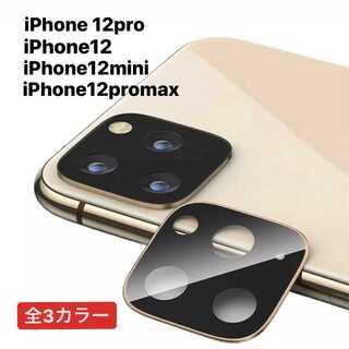 売り切れ続出 カメラカバー レンズ保護 ガラスフィルム(iPhoneケース)