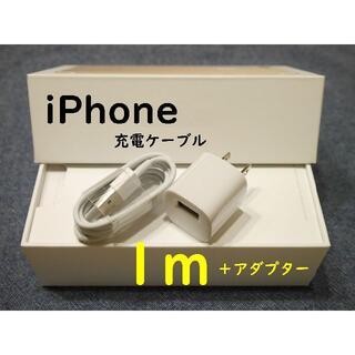 アイフォーン(iPhone)のiPhoneケーブル1m×1本+ACアダプターセット m(バッテリー/充電器)