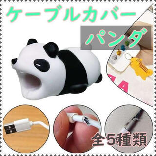 スマホケーブル保護 パンダ 可愛い かみつき ケーブルバイトアクセサリー 韓国(iPhoneケース)