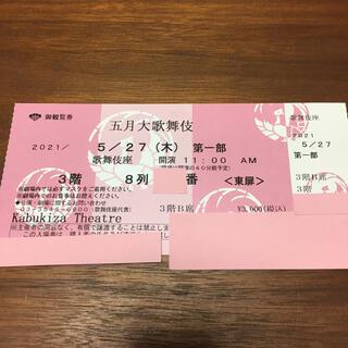 五月大歌舞伎 5/27(木) 第一部 11:00- 歌舞伎座(伝統芸能)