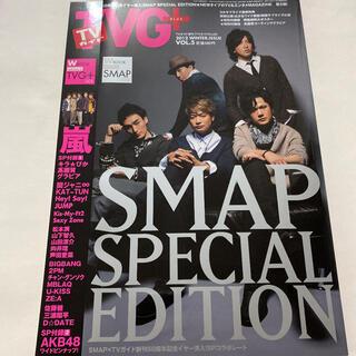スマップ(SMAP)のTVガイド SMAP 創刊50周年コラボ(アート/エンタメ/ホビー)